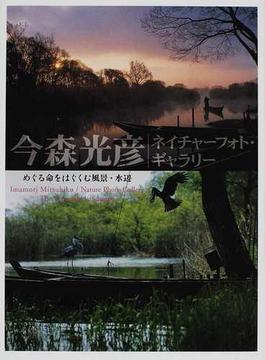 今森光彦ネイチャーフォト・ギャラリー めぐる命をはぐくむ風景・水辺