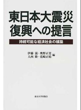 東日本大震災復興への提言 持続可能な経済社会の構築