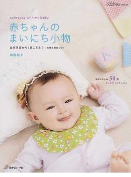 赤ちゃんのまいにち小物 出産準備から2歳ころまで 実用的な小物50点sweet and cute