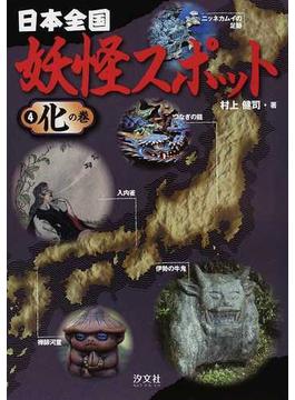日本全国妖怪スポット 4 化の巻