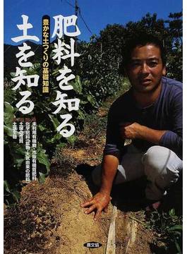 肥料を知る土を知る 豊かな土つくりの基礎知識