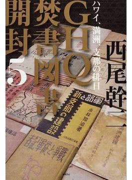 GHQ焚書図書開封 5 ハワイ、満洲、支那の排日