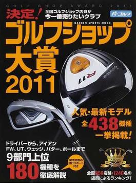 決定!ゴルフショップ大賞 全国ゴルフショップ店員が今一番売りたいクラブ 2011