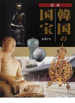 図説韓国の国宝