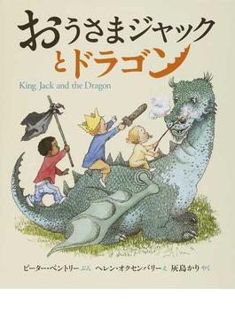 おうさまジャックとドラゴン