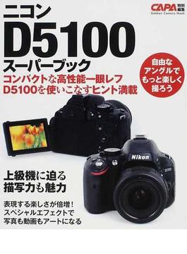 ニコンD5100スーパーブック 小さな実力派一眼レフD5100のすべて 使いこなし技満載!