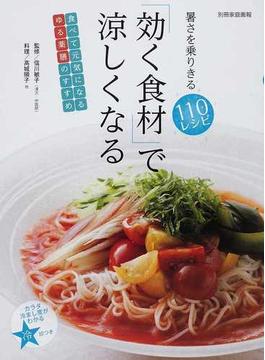 「効く食材」で涼しくなる 暑さを乗りきる110レシピ 食べて元気になるゆる薬膳のすすめ
