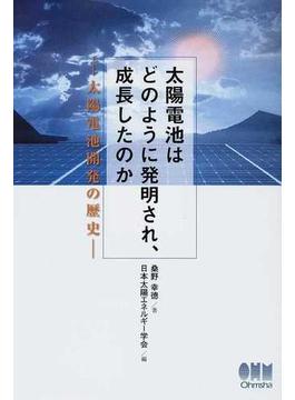 太陽電池はどのように発明され、成長したのか 太陽電池開発の歴史