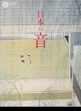 日本の音(コロナ・ブックス)