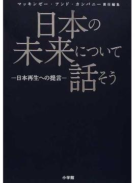 日本の未来について話そう 日本再生への提言