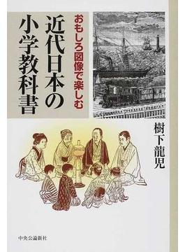 おもしろ図像で楽しむ近代日本の小学教科書