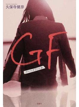 GF ガールズファイト