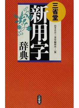 三省堂新用字辞典