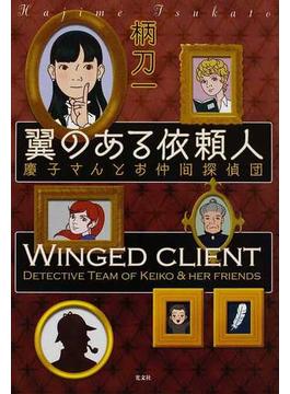 翼のある依頼人 慶子さんとお仲間探偵団
