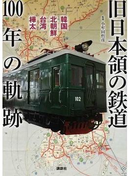 旧日本領の鉄道100年の軌跡 韓国 北朝鮮 台湾 樺太