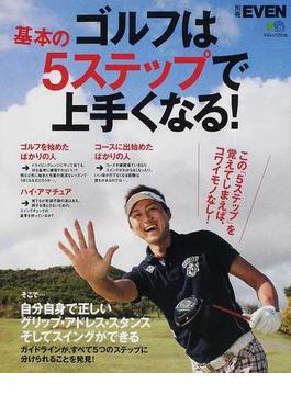 ゴルフは基本の5ステップで上手くなる!(エイムック)