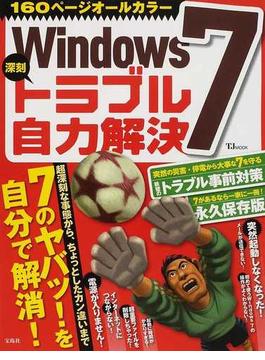 Windows7深刻トラブル自力解決 7があるなら一家に一冊! 永久保存版