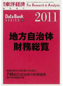 地方自治体財務総覧 2011