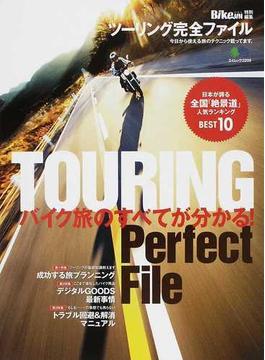 ツーリング完全ファイル 今日から使える旅のテクニック載ってます。 完全保存版(エイムック)