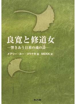良寛と修道女 響きあう日米の魂の詩