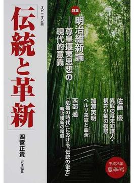 伝統と革新 オピニオン誌 平成23年夏季号 特集明治維新論