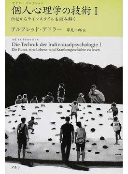 個人心理学の技術 1 伝記からライフスタイルを読み解く