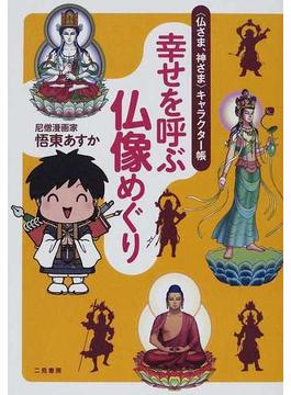 幸せを呼ぶ仏像めぐり 〈仏さま、神さま〉キャラクター帳 ご利益ゲットの手引き書、仏像参りの決定版!