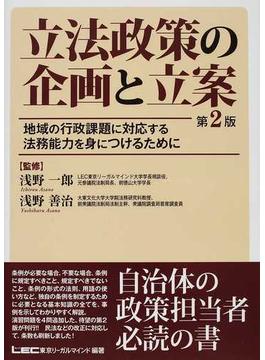 立法政策の企画と立案 地域の行政課題に対応する法務能力を身につけるために 第2版