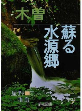 木曽=蘇る水源郷