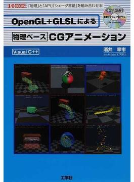 OpenGL+GLSLによる物理ベースCGアニメーション Visual C++ 「物理」と「API」「シェーダ言語」を組み合わせる! 1