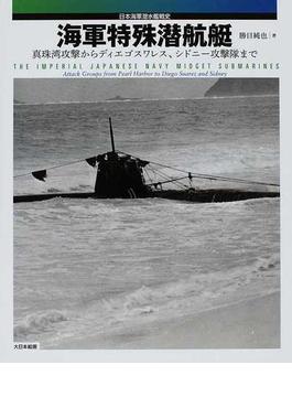 海軍特殊潜航艇 真珠湾攻撃からディエゴスワレス、シドニー攻撃隊まで 日本海軍潜水艦戦史