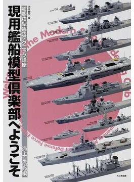 現用艦船模型倶楽部へようこそ 艦船模型実践テクニック講座 海上自衛隊編