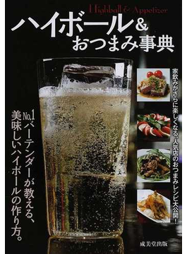 ハイボール&おつまみ事典 No.1バーテンダーが教える!