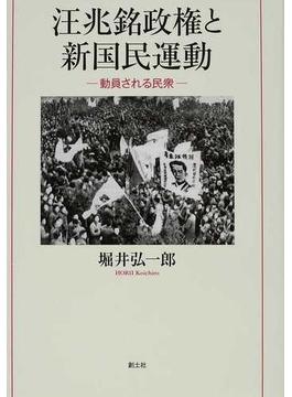 汪兆銘政権と新国民運動 動員される民衆