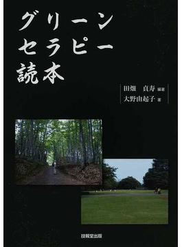 グリーンセラピー読本
