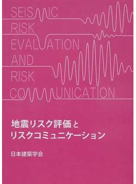 地震リスク評価とリスクコミュニケーション