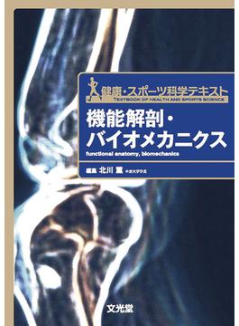 機能解剖・バイオメカニクス