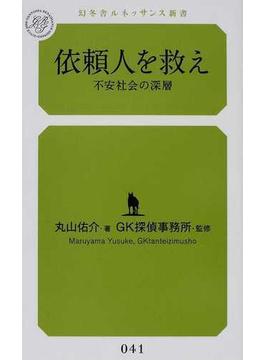 依頼人を救え 不安社会の深層(幻冬舎ルネッサンス新書)