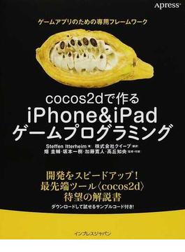 cocos2dで作るiPhone & iPadゲームプログラミング ゲームアプリのための専用フレームワーク