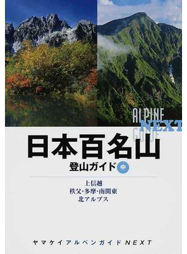 日本百名山登山ガイド 中 上信越・秩父・多摩 南関東・北アルプス