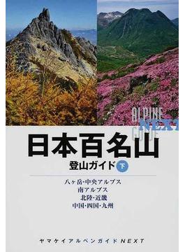 日本百名山登山ガイド 下 八ケ岳・中央アルプス 南アルプス・北陸・近畿 中国・四国・九州