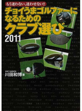 チョイうまゴルファーになるためのクラブ選び もう迷わない、迷わせない!! 2011