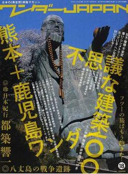 ワンダーJAPAN 日本の《異空間》探険マガジン 18(2011SUMMER) 特集⇨熊本+鹿児島ワンダー 特集⇨不思議な建築一〇〇(三才ムック)
