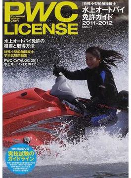 PWC LICENSE 水上オートバイ免許ガイド 特殊小型船舶操縦士 2011−2012