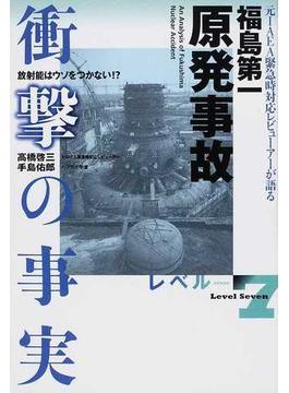 福島第一原発事故衝撃の事実 元IAEA緊急時対応レビューアーが語る 放射能はウソをつかない!? レベル7