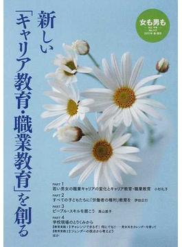 女も男も 自立・平等 No.117(2011年春・夏号) 新しい「キャリア教育・職業教育」を創る