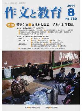 作文と教育 No.780(2011年8月号) 特集特別企画・東日本大震災子どもは学校は