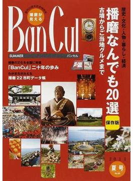 バンカル 播磨が見える No.80(2011夏号) 特集播磨なんでも20選 保存版