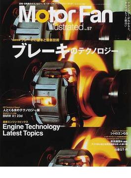 Motor Fan illustrated 図解・自動車のテクノロジー Vol.57 特集ブレーキのテクノロジー/最新エンジン・トピックス