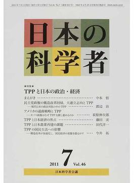 日本の科学者 Vol.46No.7(2011−7) 特集・TPPと日本の政治・経済
